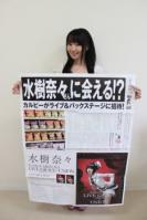 news_thumb_mizukinana_meganewspaper.jpg