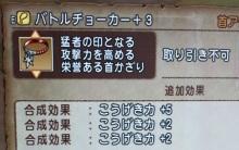 メガコのDQ10冒険記
