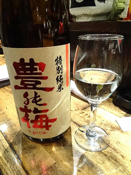 53豊の梅 特別純米 生酒