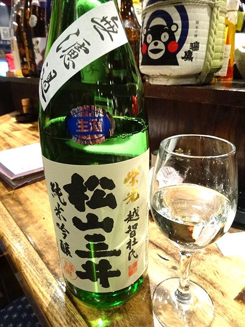 55純米吟醸酒 松山三井 無濾過生酒