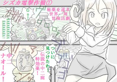 電撃作戦1 - コピー