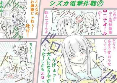 電撃作戦2 - コピー