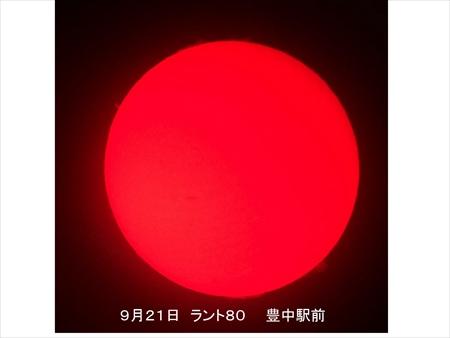 太陽はかせの_01_R