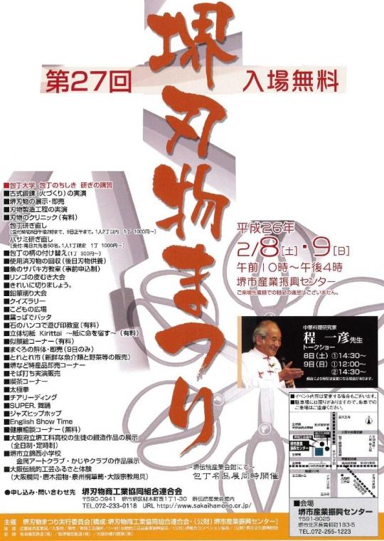 堺刃物まつり2014