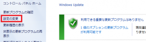 Windows7&8のWIndows Update画面