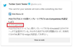 「twitter:creator」を設定した場合の表示サンプル