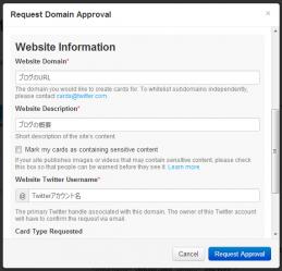 Twitter Cards申請時の情報入力欄