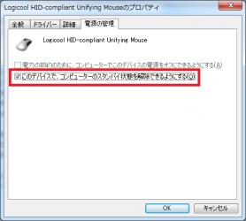 電源の管理の中にある「このデバイスで、コンピューターのスタンバイ状態を解除できるようにする」の設定