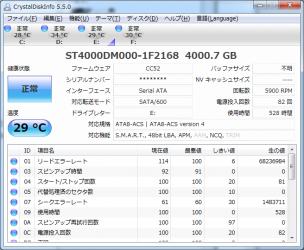 「ST4000DM000」のCrystalDiskInfoでの温度表示(29度)