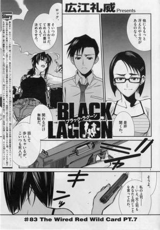 BLACK LAGOON #83