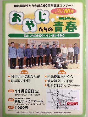 横浜コンサート
