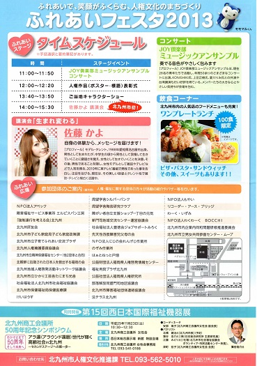 ふれあいフェスタ2013098