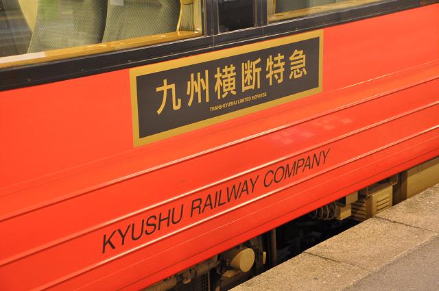 1303kyushu (62)
