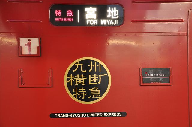1303kyushu (63)