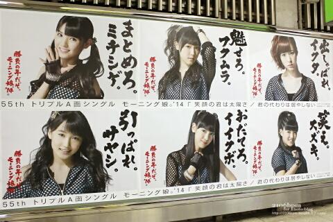 ☆モーニング娘。'14 JR山手線のポスターを撮ってきた☆