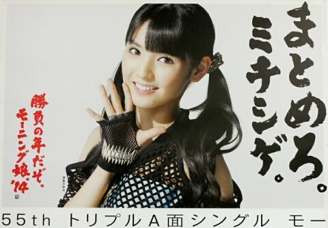 ☆モーニング娘。'14 JR山手線 ポスター 道重さゆみ☆
