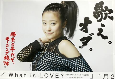 ☆モーニング娘。'14 JR山手線 ポスター 小田さくら☆