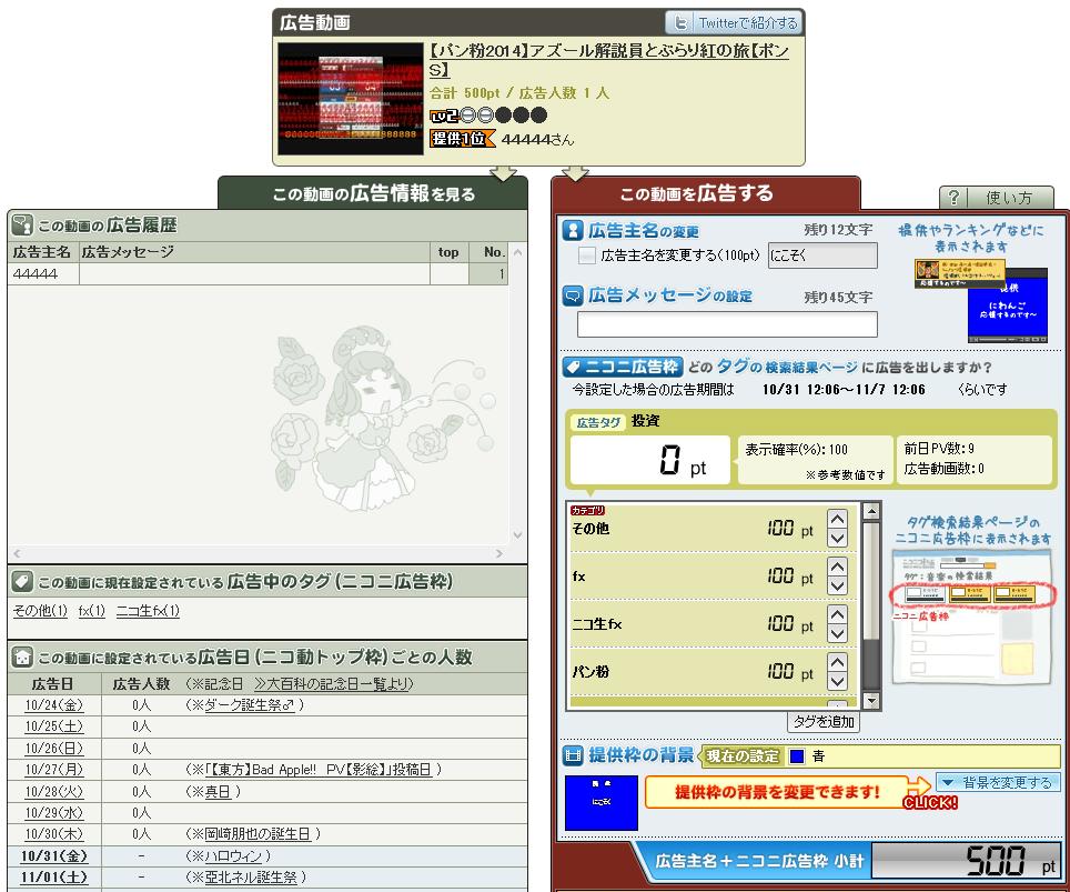 2014-10-31_12-6-54_No-00.png
