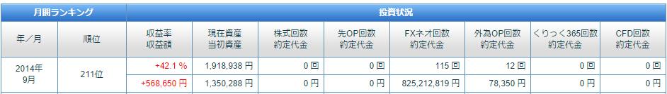 2014-9-30_17-3-27_No-00.png