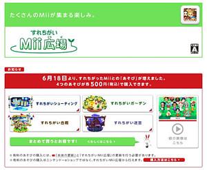 任天堂公式サイト