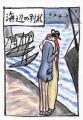 海辺の別れセノウ楽譜装画大正13年