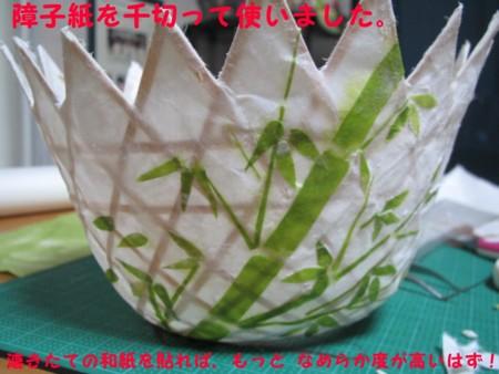 20131005 … 竹のランプシェード (2)
