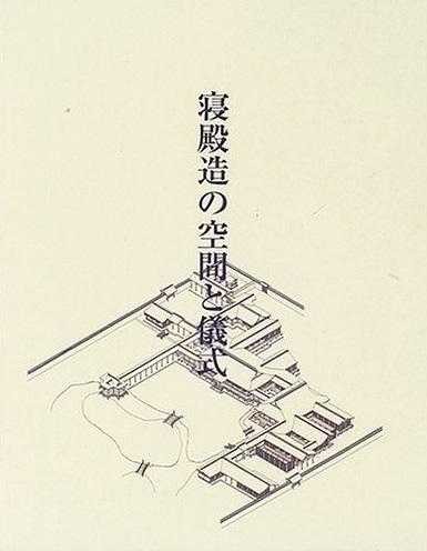 寝殿造の空間と儀式(川本重雄著)