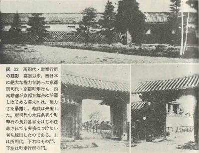 幕末京都所司代跡