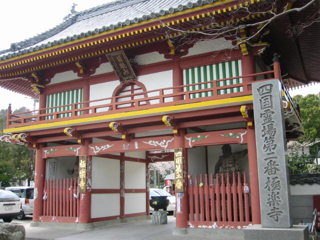 2番札所  極楽寺