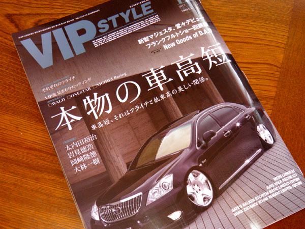 vipstyle_PB230094.jpg