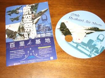 9/8 2013 29th 百里基地航空祭パンフレットとウチワ