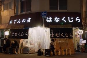 Hanakujira_Kita_1401-113.jpg