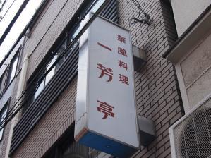 Ippou_tei_1306-106.jpg