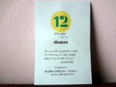 douze121.jpg
