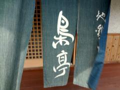 fukurou105.jpg
