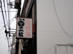 mimatsu120.jpg