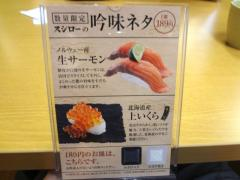 sushiro_gin102.jpg