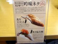 sushiro_gin103.jpg