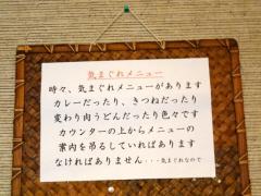 udon31_05sirakawa05.jpg