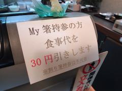 udon31_05sirakawa17.jpg