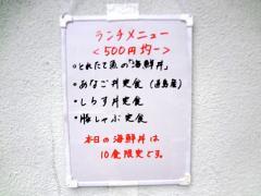 unosyoku103.jpg
