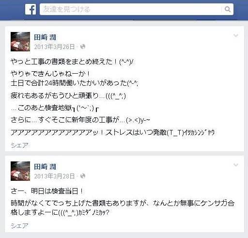 2013年3月 田崎容疑者 FB