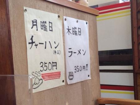 2013-11-11張り紙