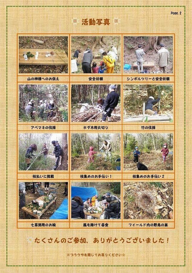 20140119交野森報告2