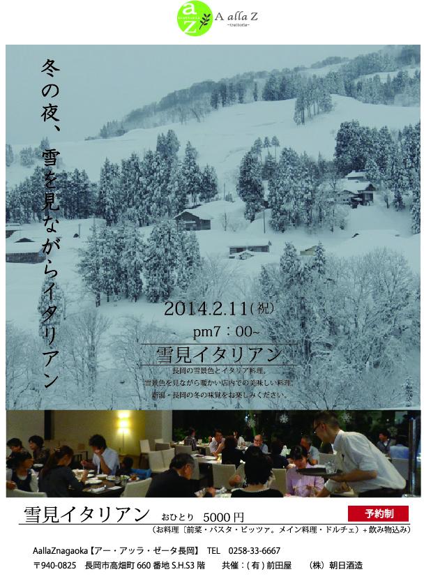 雪見イタリアン AallaZ長岡 2014年2月イベント 飲み放題ですよ♪