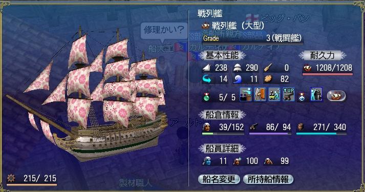 G3戦列艦①