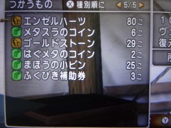DSC00809_convert_20140201210207.jpg