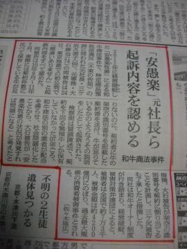 朝日新聞 2013年9月25日