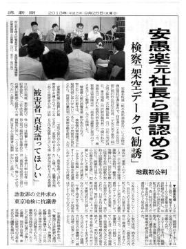 日経新聞 2013年9月25日