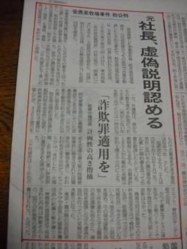 産経新聞 2013年9月25日